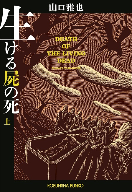 Death of the Living Dead