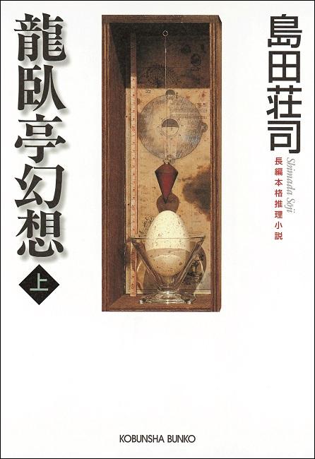 The Ryugatei Murders