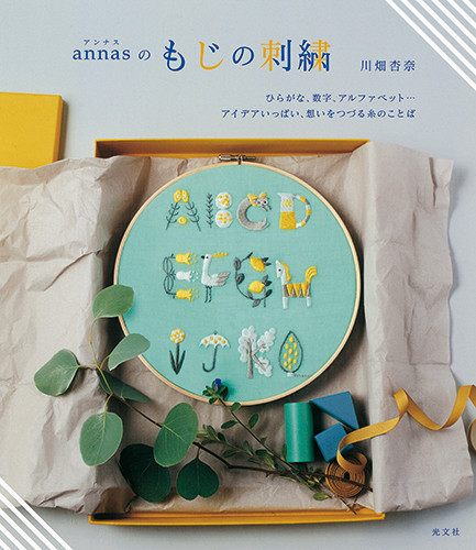 annas Lettering Embroidery